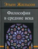 Жильсон Этьен - Философия в средние века: От истоков патристики до конца ХIV века