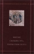 Житие Сильвестра, папы Римского» в агиографическом своде Андрея Курбского