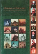 Жизнь в России - Что об этом говорят религиозные лидеры