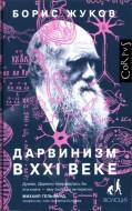 Борис Жуков - Дарвинизм в XXI веке