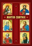 Ієронім Луцик - Житія святих, пам'ять яких Українська Греко-Католицька Церква кожного дня впродовж року почитає