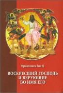 Франтишек Зиг - Воскресший Господь и верующие во имя Его