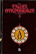 Зиновьев - Тайна Откровения - Пророческие исчисления - Апокалипсис Иоанна Богослова