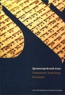 Зиновкин - Древнееврейский язык: учебник
