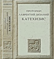 Протопоп Лаврентий Зизаний - Катехизис