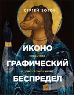 Сергей Олегович Зотов - Иконографический беспредел : необычное в православной иконе