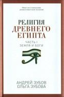 Андрей Зубов - Религия Древнего Египта - Часть I - Земля и боги