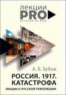 Зубов Андрей - Россия. 1917. Катастрофа: лекции о Русской революции