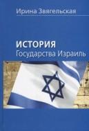 Ирина Звягельская – История Государства Израиль