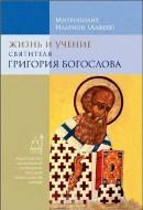 Жизнь и учение святителя Григория Богослова - Митрополит Иларион - Алфеев