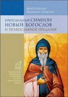 Иларион, митрополит - Григорий Алфеев - Преподобный Симеон Новый Богослов и православное предание