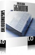 Цитата из Библии BibleQuote5 Bibliologia Edition