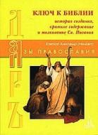 Милеант - епископ Александр - Ключ к Библии