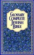 Глоссарий - Полная Еврейская Библия