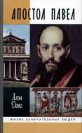 Апостол Павел - Ален Деко