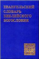 Евангельский словарь библейского богословия