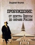 Пробуждение - Владимир Франчук
