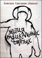 Жития радикальных святых