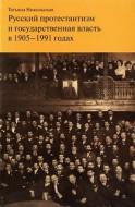 Русский протестантизм и государственная власть в 1905— 1991 годах