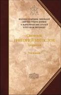 Григорий Богослов - Творения