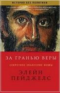 Элейн Пейджелс - За гранью веры - Секретное Евангелие Фомы