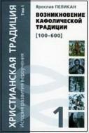 Христианская традиция - Ярослав Пеликан