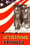 Гонения верующих - Россия и СССР