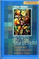 Теодор Шнайдер - Во что мы верим - BibleQuote