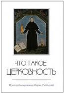 Преподобномученица Мария (Скобцова)  - Что такое церковность