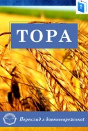 Тора - переклад з давньоєврейської - УБТ - 2015