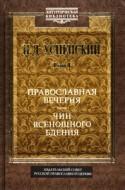 Успенский Николай Дмитриевич - Книги и статьи