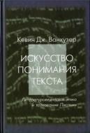 Герменевтика - BibleQuote - Цитата из Библии