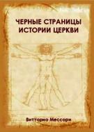 Черные страницы истории Церкви - Витторио Мессори