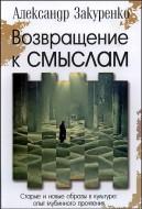 Возвращение к смыслам - Старые и новые образы в культуре - Александр Закуренко