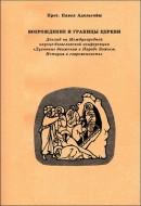 Павел Адельгейм - Возрождение и границы Церкви