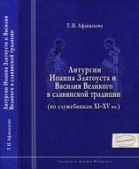Афанасьева - Литургии Иоанна Златоуста и Василия Великого