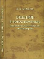 Алексеев - Библия в богослужении - Византийско-славянский лекционарий