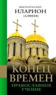 Конец времен - Православное учение - митрополит Иларион - Алфеев