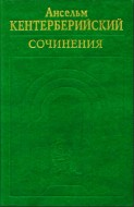Ансельм Кентерберийский - Сочинения