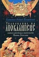 Апокалипсис. Толкование св. Андрея Кесарийского
