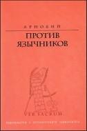 Арнобий - Против язычников