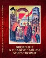 Артемий - Введение в православное богословие