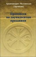 Артюхин - Проповеди на двунадесятые праздники