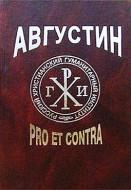 Августин - pro et contra
