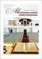 Составитель С.В. Санников - Автономия поместной церкви: Материалы симпозиума