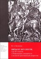 Владислав Аркадьевич Бачинин - Пятьсот лет спустя, или 95 тезисов о Реформации, модерности и великой христианской депрессии