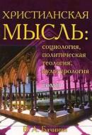 Владислав Бачинин - Христианская мысль