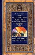 Малая христианская энциклопедия - Том 4 - Культурология - Эстетика - Искусствознание