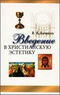 Владислав Бачинин - Введение в христианскую эстетику