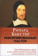 Бакстер - Реформированный пастор